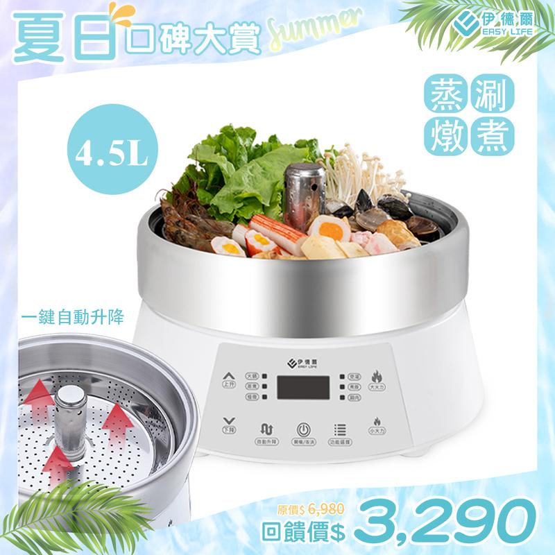 【夏日口碑大賞】EL伊德爾-智能升降分體式料理鍋 (EL19009) 大家庭火鍋 可升降