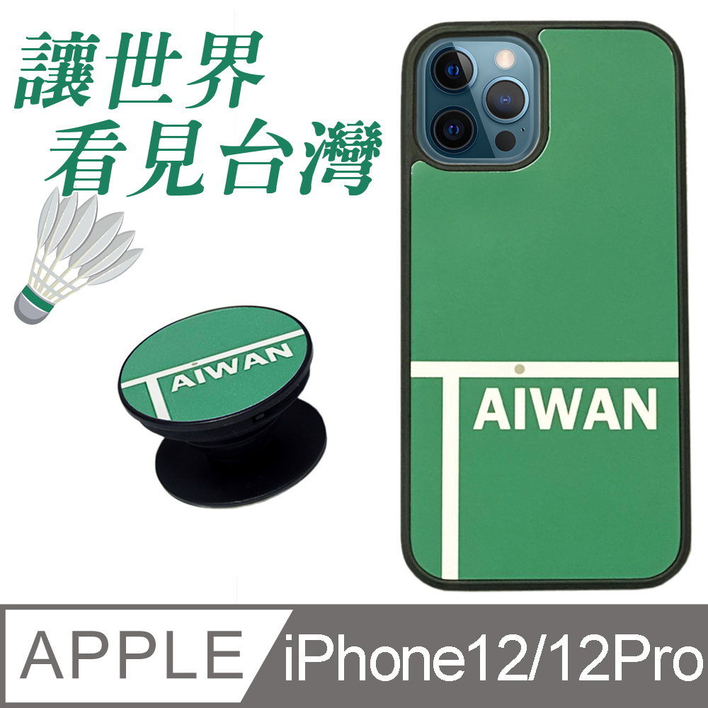 Sara Garden iPhone 12 / 12 Pro 6.1吋 手機殼保護殼防摔氣囊支架 羽球Taiwan界內 橫