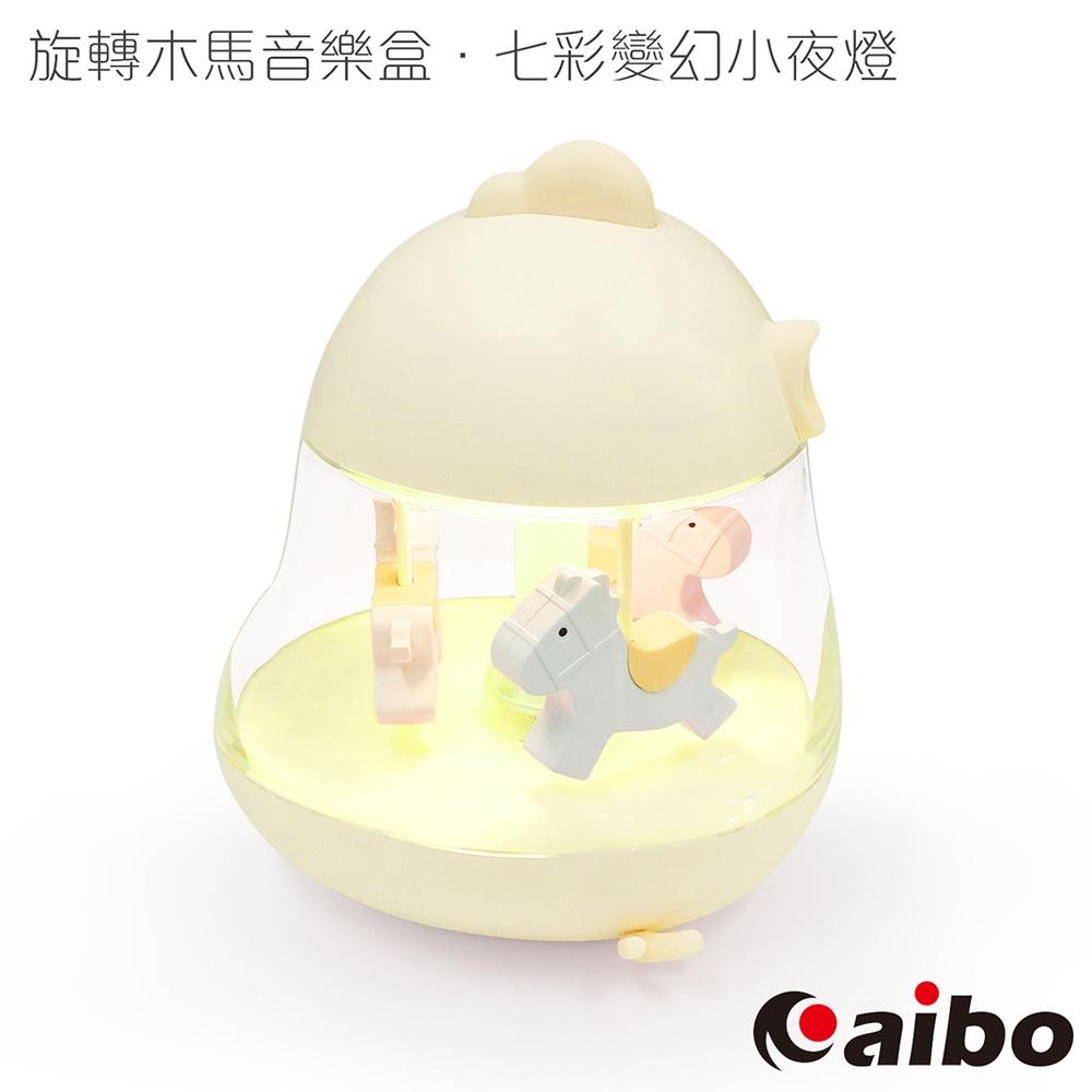 療癒系 旋轉木馬音樂盒 USB充電式LED小夜燈-粉黃