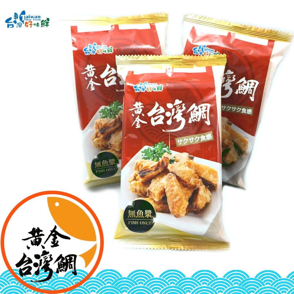 【台灣好味鮮】黃金台灣鯛-低溫烘焙香脆鯛魚酥 10包入