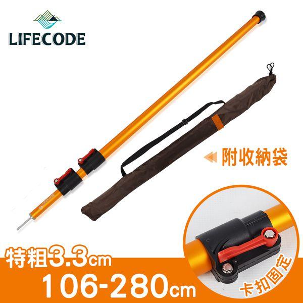 LIFECODE鋁合金伸縮可調段營柱(106-280cm)-3.3cm特粗款1入(附揹袋)-金黃色