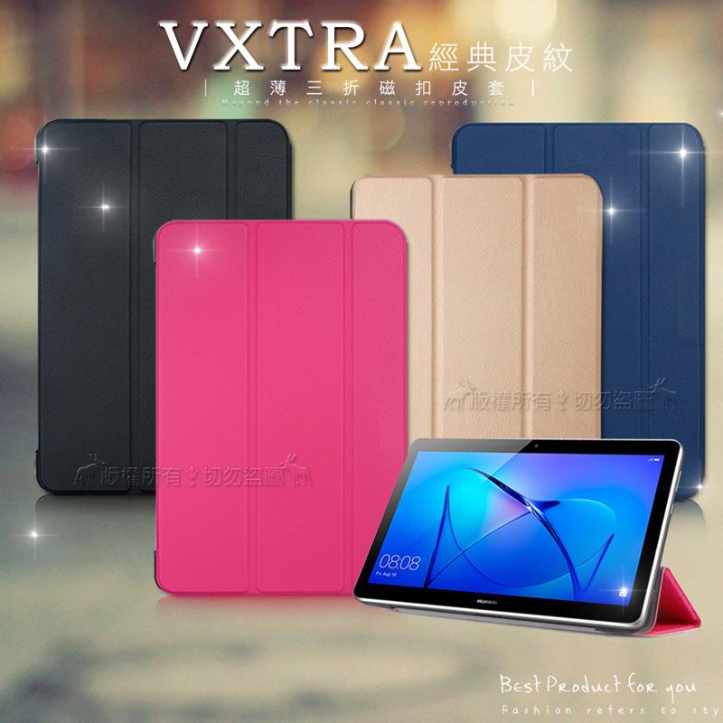 VXTRA HUAWEI MediaPad T3 10 經典皮紋三折保護套 平板皮套 (摩爾藍)