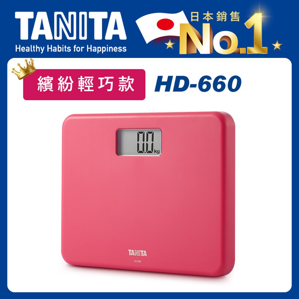 日本TANITA粉領族迷你全自動電子體重計HD-660-桃紅-台灣公司貨