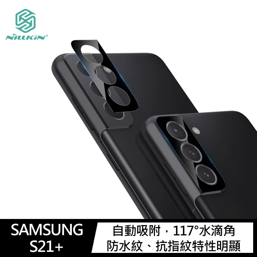 NILLKIN SAMSUNG Galaxy S21+ 裸鏡保護膜