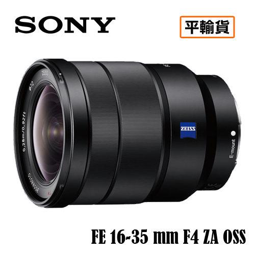 [送保護鏡清潔組] SONY 索尼 FE 16-35mm F4 ZA OSS 鏡頭 SEL1635Z 平行輸入 保固一年