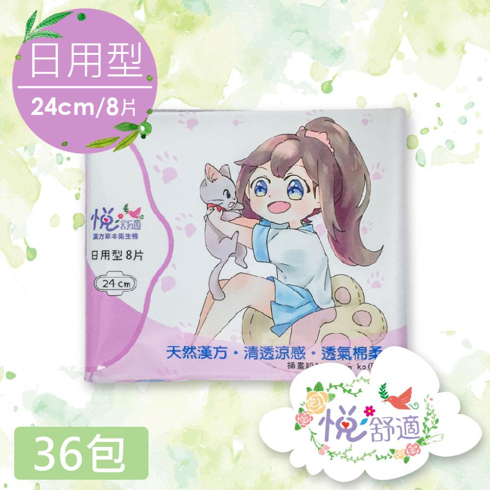 【悅舒適】漢方草本衛生棉-清爽日用型 24cm(8片/包)X36包