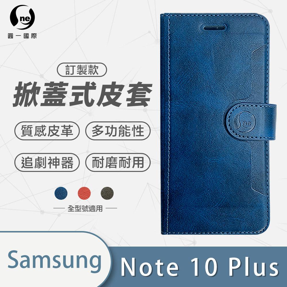 掀蓋皮套 三星 Note10+ 皮革藍款 小牛紋掀蓋式皮套 皮革保護套 皮革側掀手機套 SAMSUNG
