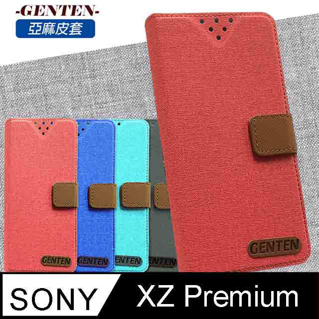 亞麻系列 Sony Xperia XZ Premium 插卡立架磁力手機皮套(黑色)