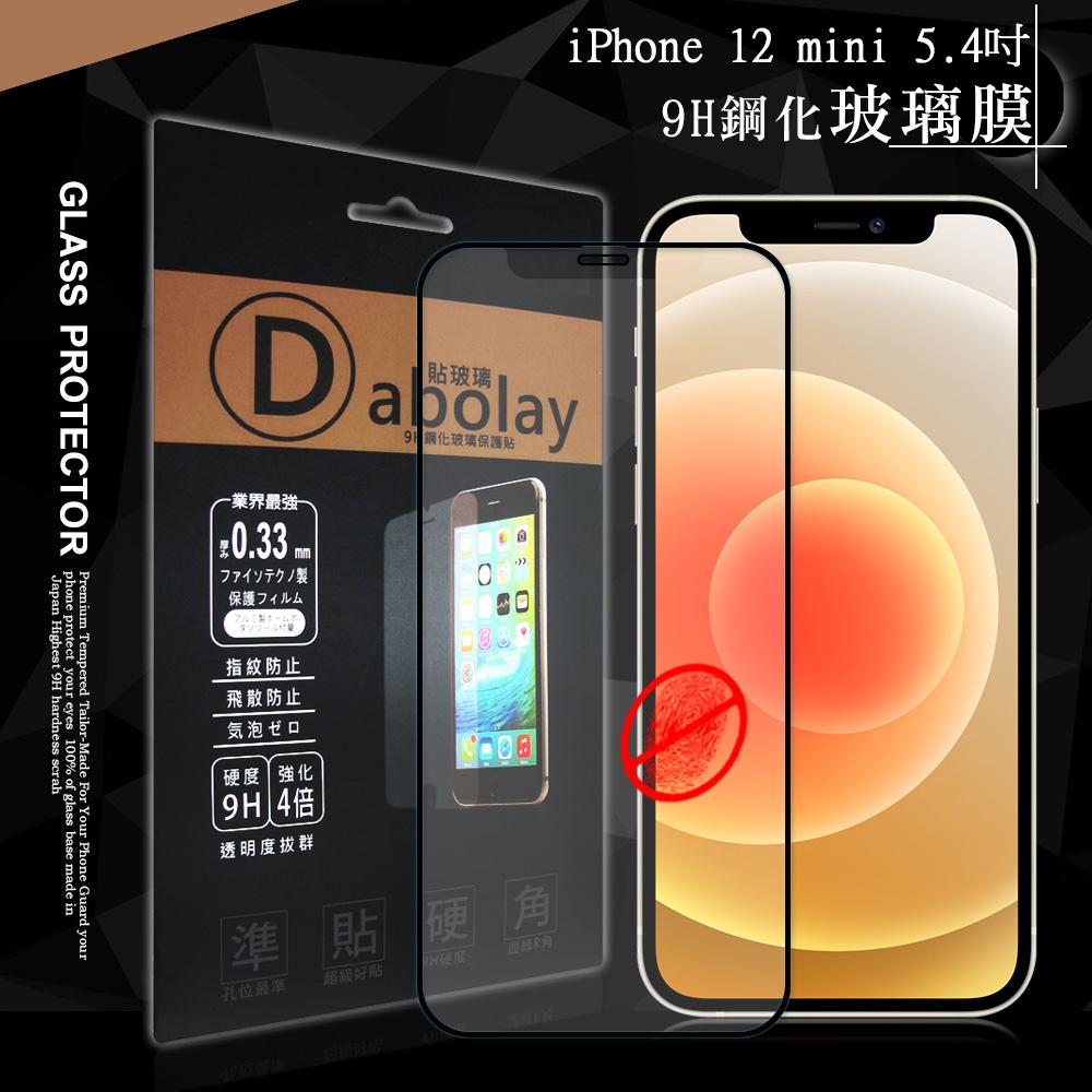 全膠貼合 iPhone 12 mini 5.4吋 霧面滿版疏水疏油9H鋼化頂級玻璃膜(黑)