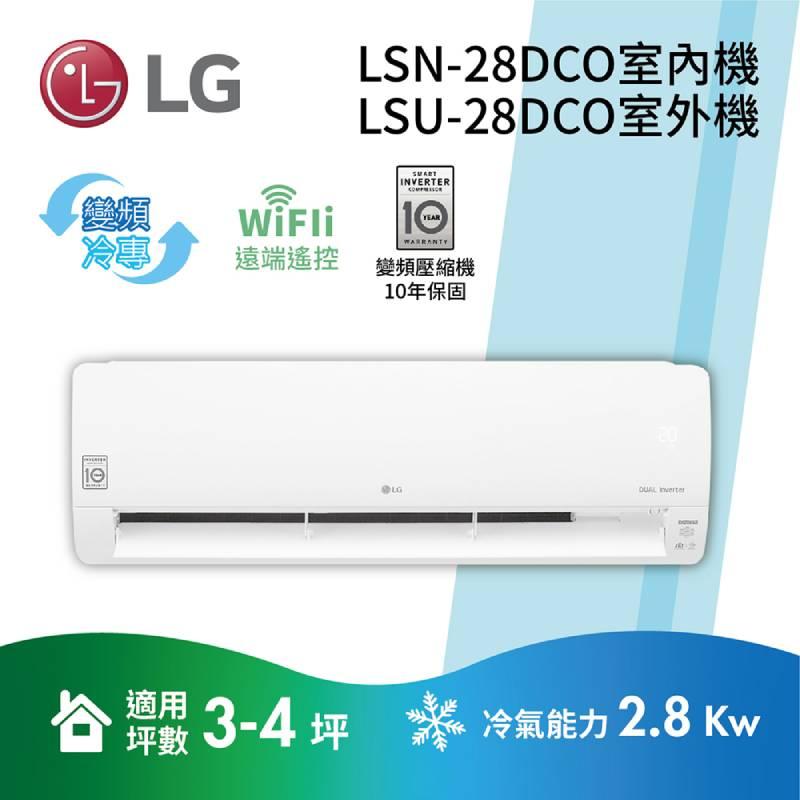 LG 樂金 WiFi雙迴 變頻冷氣 3-4坪 LSN-28DCO+LSU-28DCO 旗艦冷專