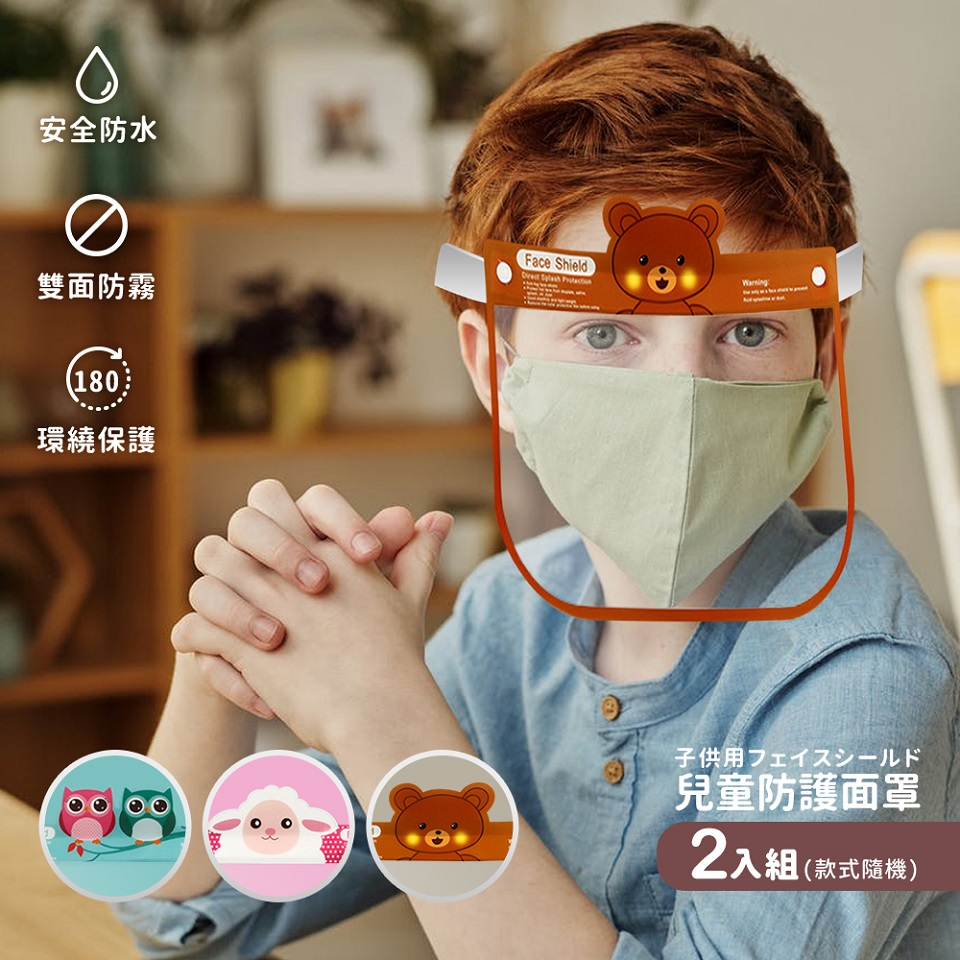 防疫必備 兒童輕量款 防飛沫防護面罩(款式隨機出貨)-2入組