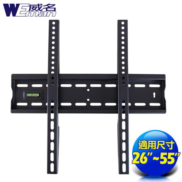 《威名》26~55吋J系列液晶螢幕/電視壁掛架(適孔距)