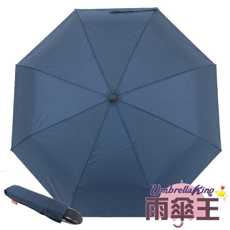 【雨傘王】BigRed史塔克《超防潑水自開收》(終身免費維修)-藍色素面