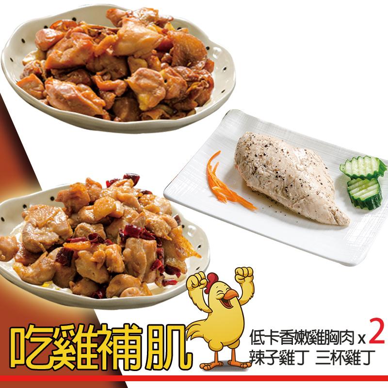 【鮮綠生活】吃雞補肌組 低卡香嫩雞胸肉 辣仔雞丁 三杯雞丁 各一包