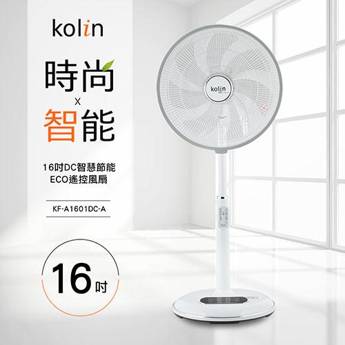 【Kolin歌林】16吋DC微電腦ECO遙控風扇KF-A1601DC-A