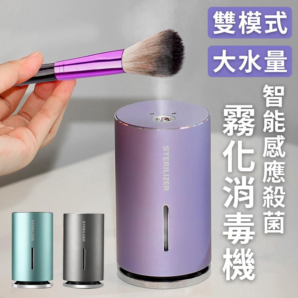 【酒精專用】自動感應 雙模式上噴出口 酒精噴霧消毒機/淨手器-紫