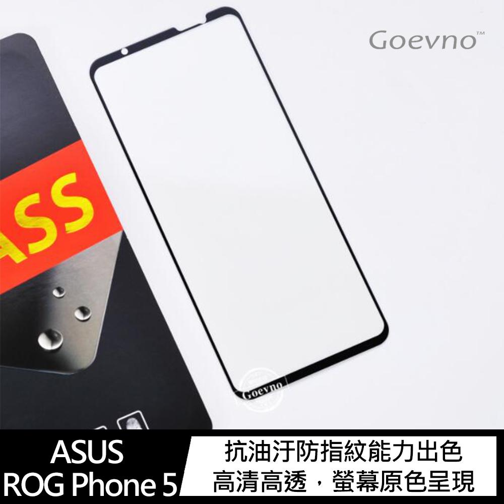 Goevno ASUS ROG Phone 5 滿版玻璃貼