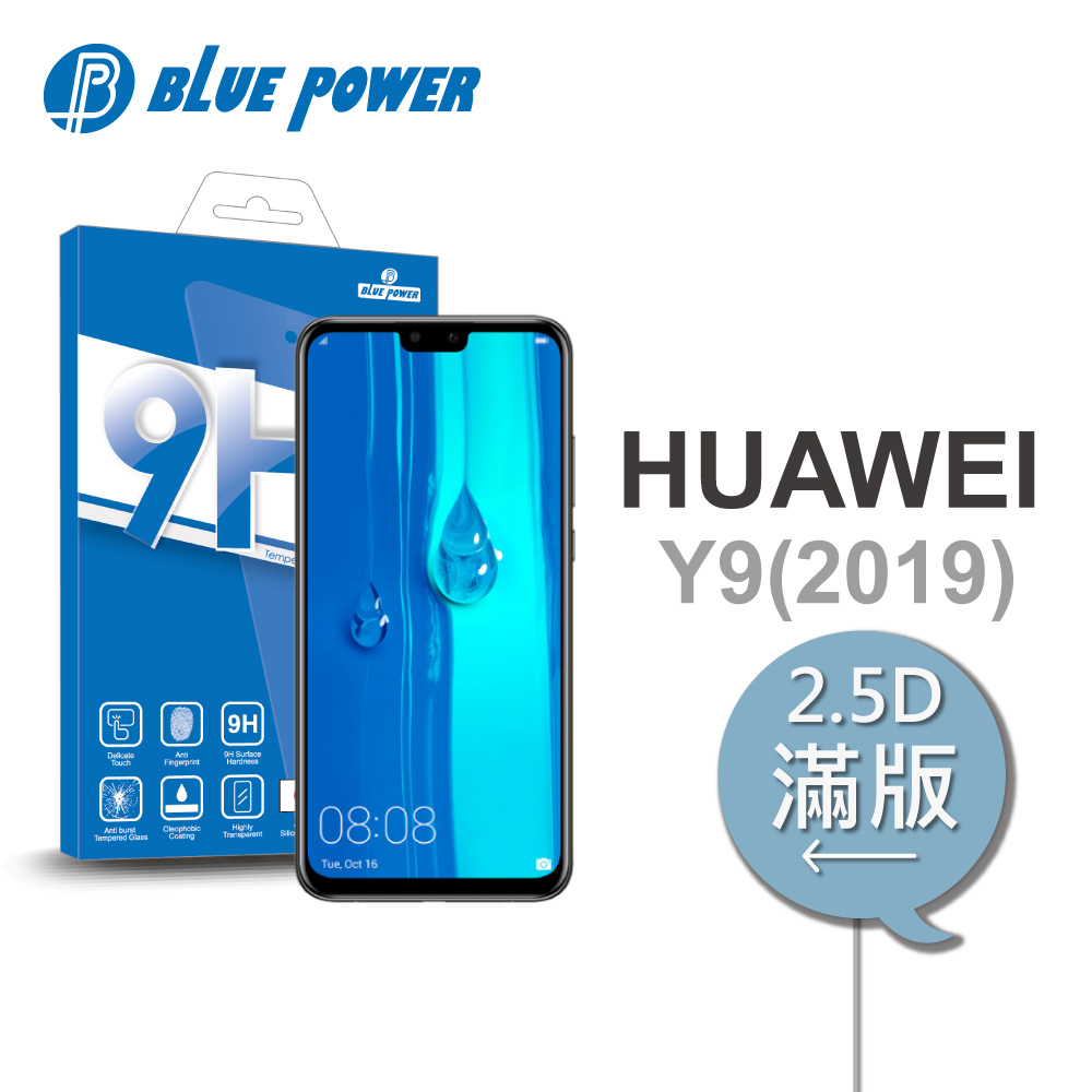 BLUE POWER HUAWEI Y9 (2019) 2.5D滿版 9H鋼化玻璃保護貼 - 黑色