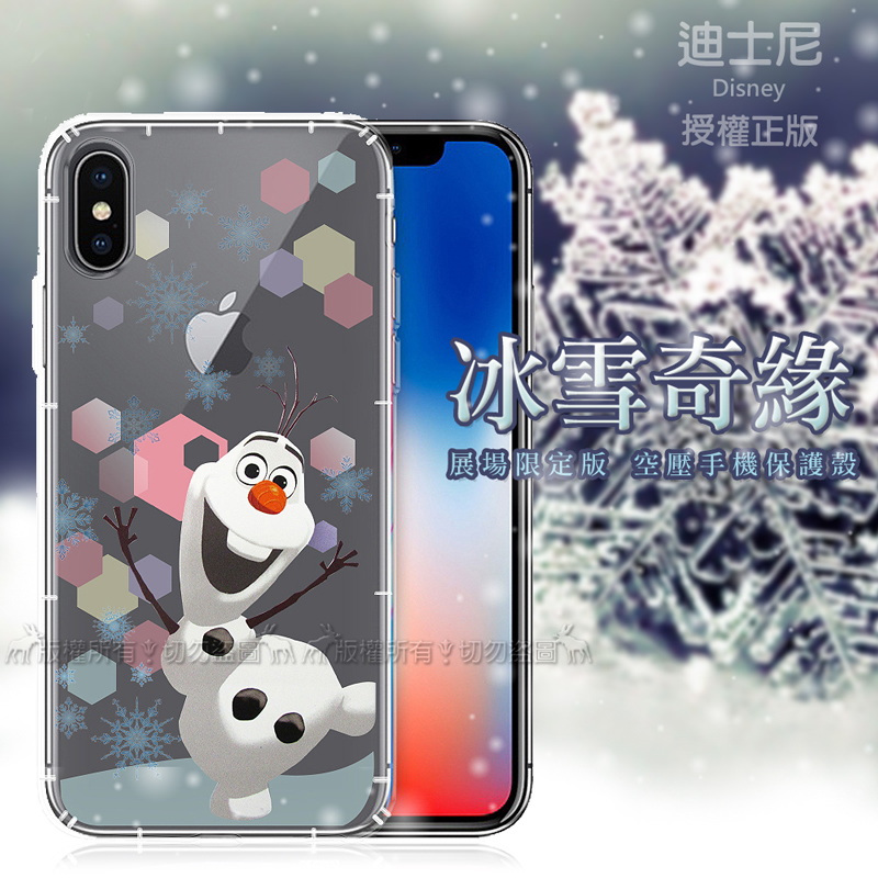 冰雪奇緣展場限定版 iPhone X 透明軟式空壓殼(彩色雪花雪寶)