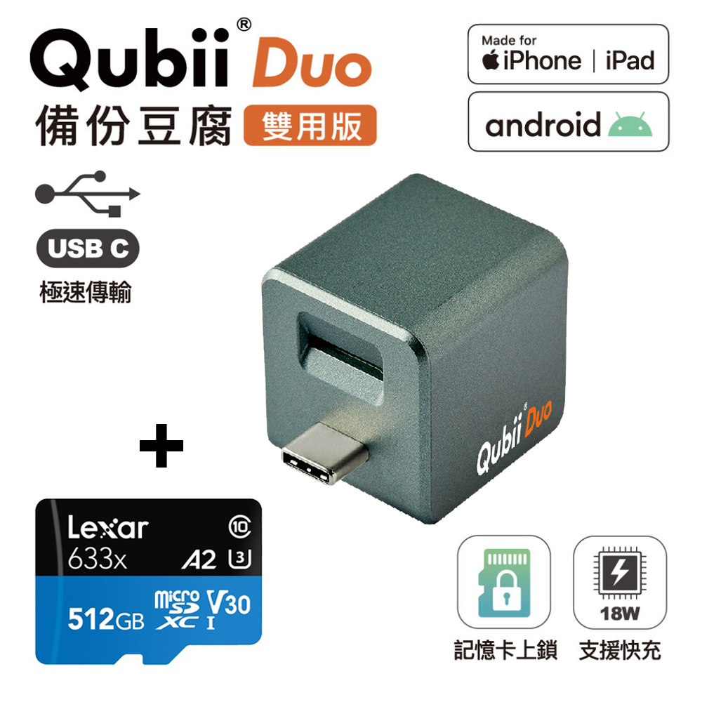 Qubii Duo USB-C 備份豆腐 (iOS/android雙用版)(含512GB記憶卡)-夜幕綠