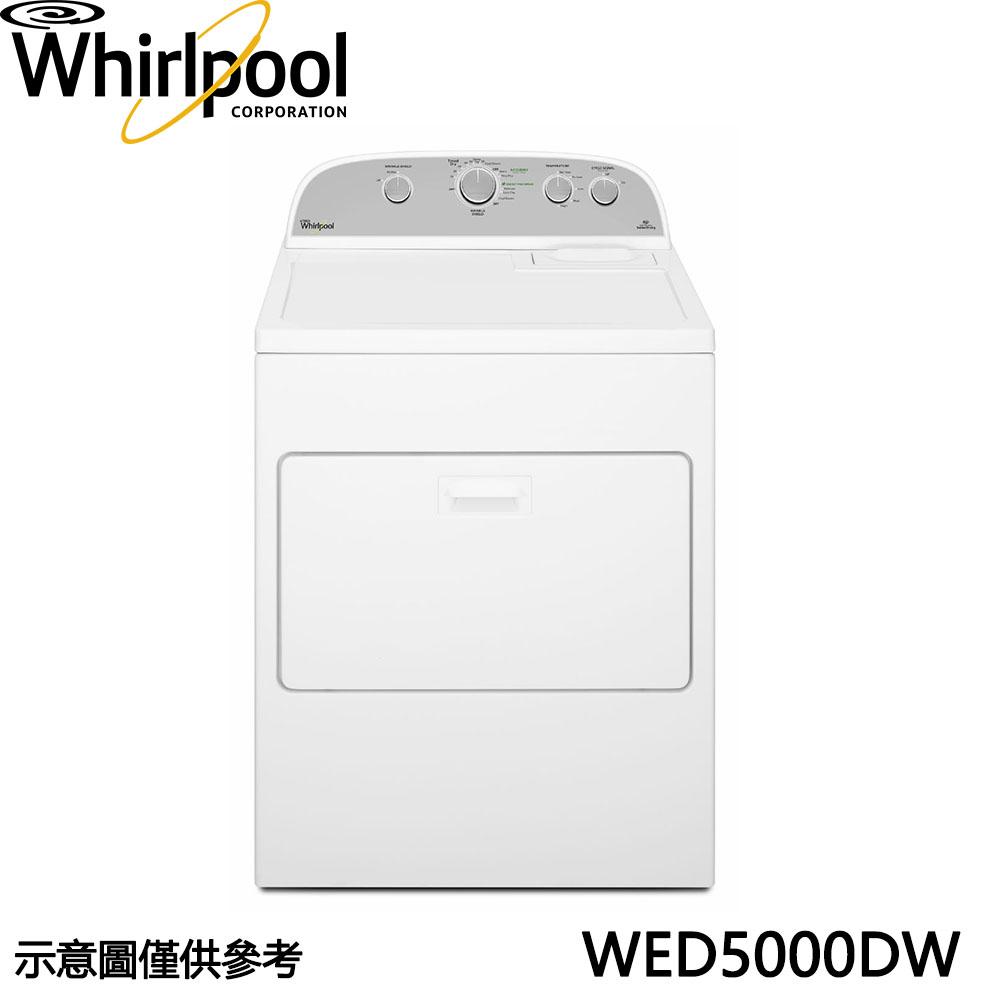 【惠而浦】12KG電力型下拉門直立式乾衣機 WED5000DW