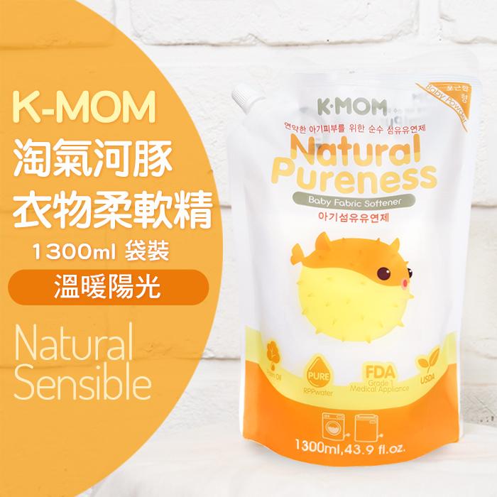 【韓國 MOTHER-K】有機衣物柔軟劑 溫暖陽光 1300ml (袋裝)