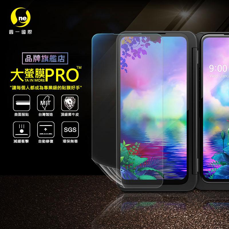 O-ONE旗艦店 大螢膜PRO LG G8X ThinQ 殼套螢幕保護貼2入超值組合! 亮面透明 台灣生產高規犀牛皮螢幕抗衝擊修復膜