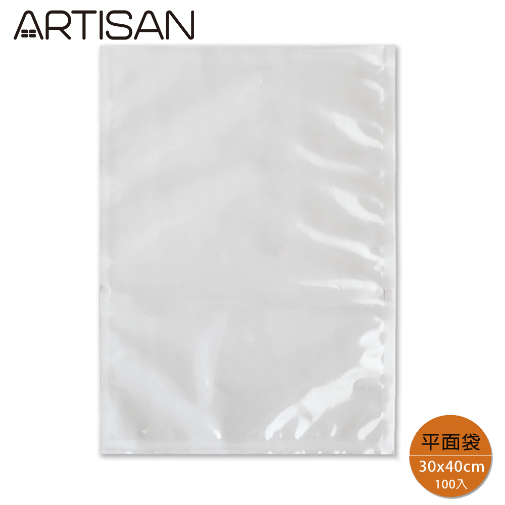 【ARTISAN|奧的思】30x40cm平面真空包裝袋(100入)VBF3040
