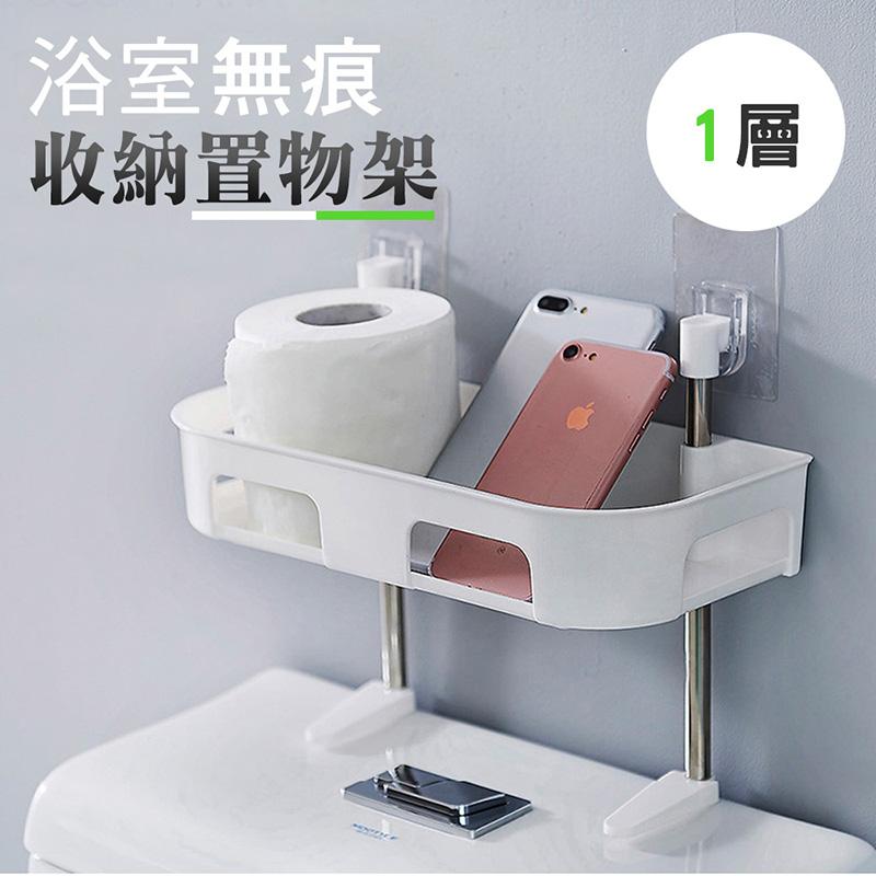 收納層架置物架 無痕多功能廚房衛浴置物架//白色【1層】