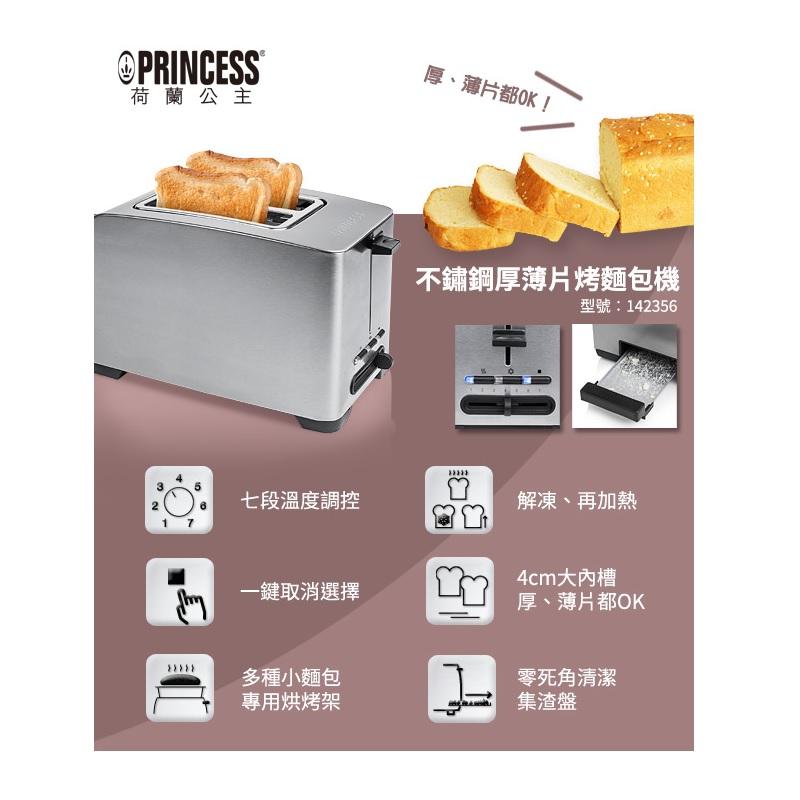 【PRINCESS 荷蘭公主】不鏽鋼多功能烤麵包機 142356