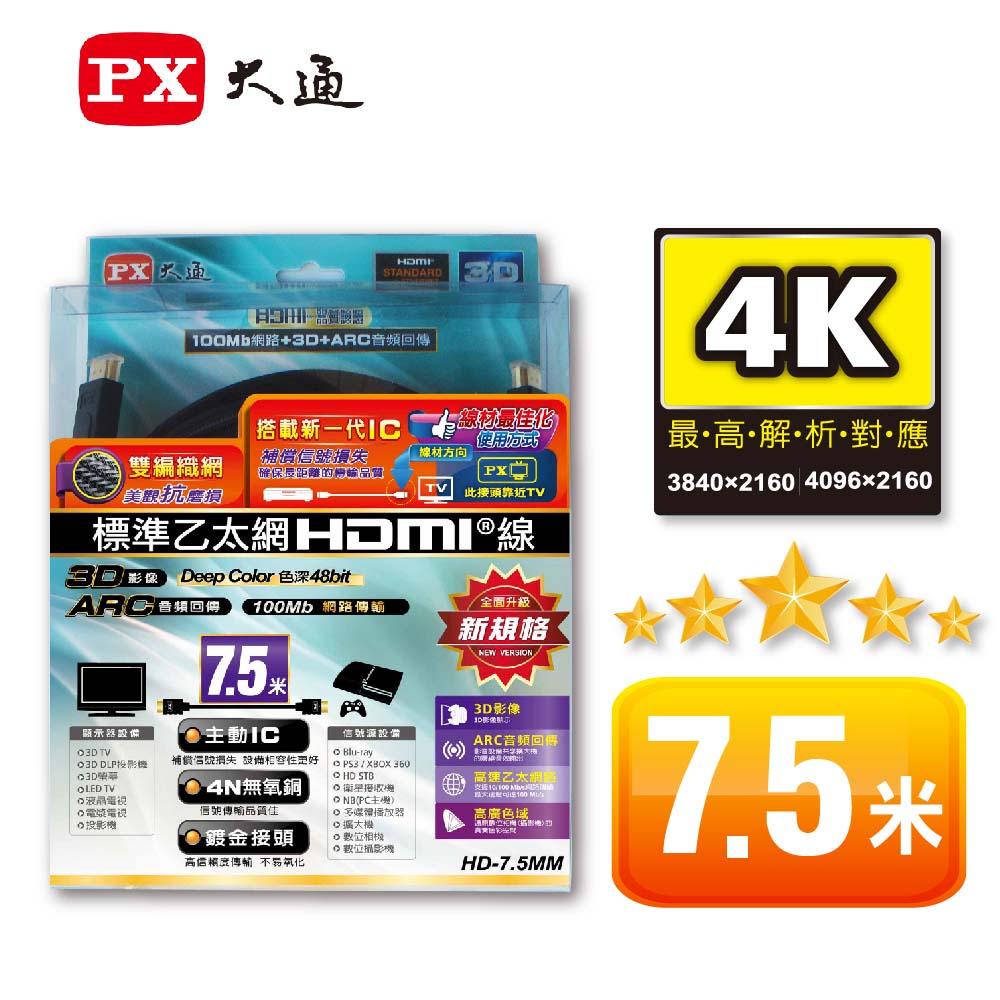 PX大通【7.5米】 HD-7.5MM HDMI高畫質影音線