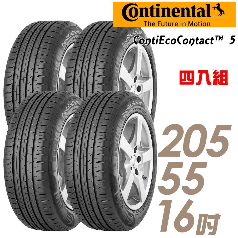★推廣95折 含安裝★ 德國馬牌 ECO5/CEC5 16吋經濟耐磨型輪胎 205/55R16 ECO5-2055516