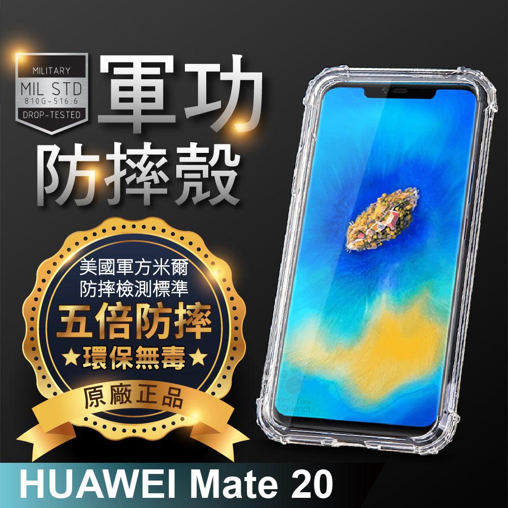 【原廠軍功防摔殼】華為 Mate20 手機殼 美國軍事防摔 裸機透明款 SGS環保無毒 商標專利 台灣品牌新型結構專利 HAUWEI