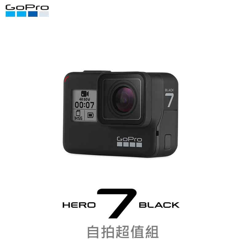 GoPro HERO7黑 自拍超值組(迷你延長桿+原電+64G)