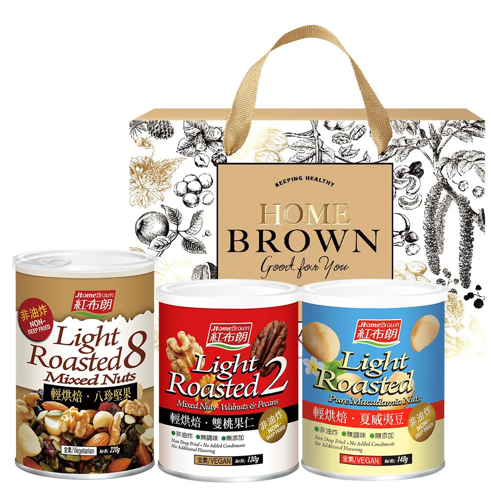 【紅布朗】輕烘焙.堅果禮盒(夏威夷豆+雙桃果仁+八珍堅果)-中秋禮盒