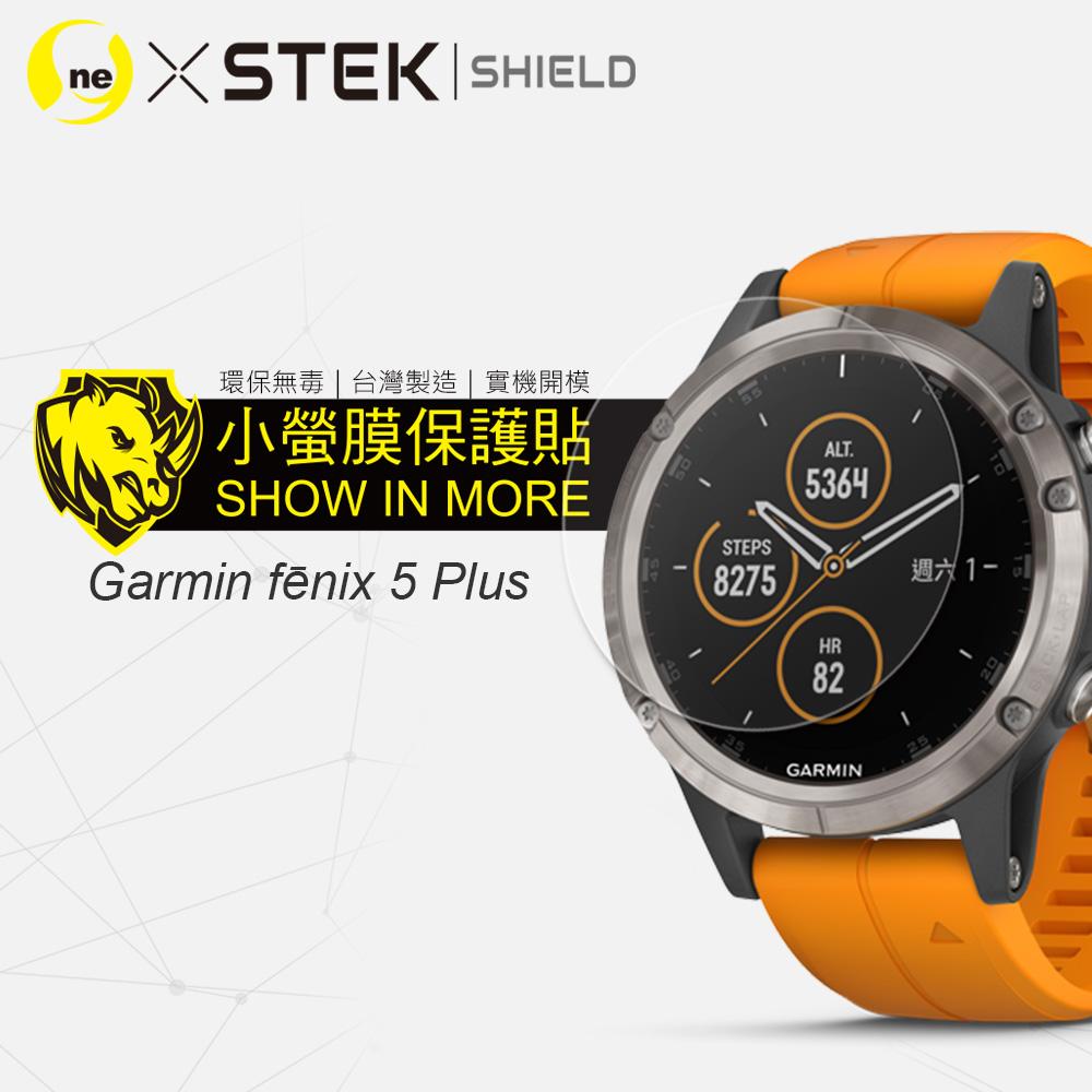 O-ONE旗艦店 小螢膜Garmin Fenix 5 Plus 手錶 滿版全膠螢幕保護貼超跑包膜頂級原料犀牛皮 磨砂霧面 一組兩入