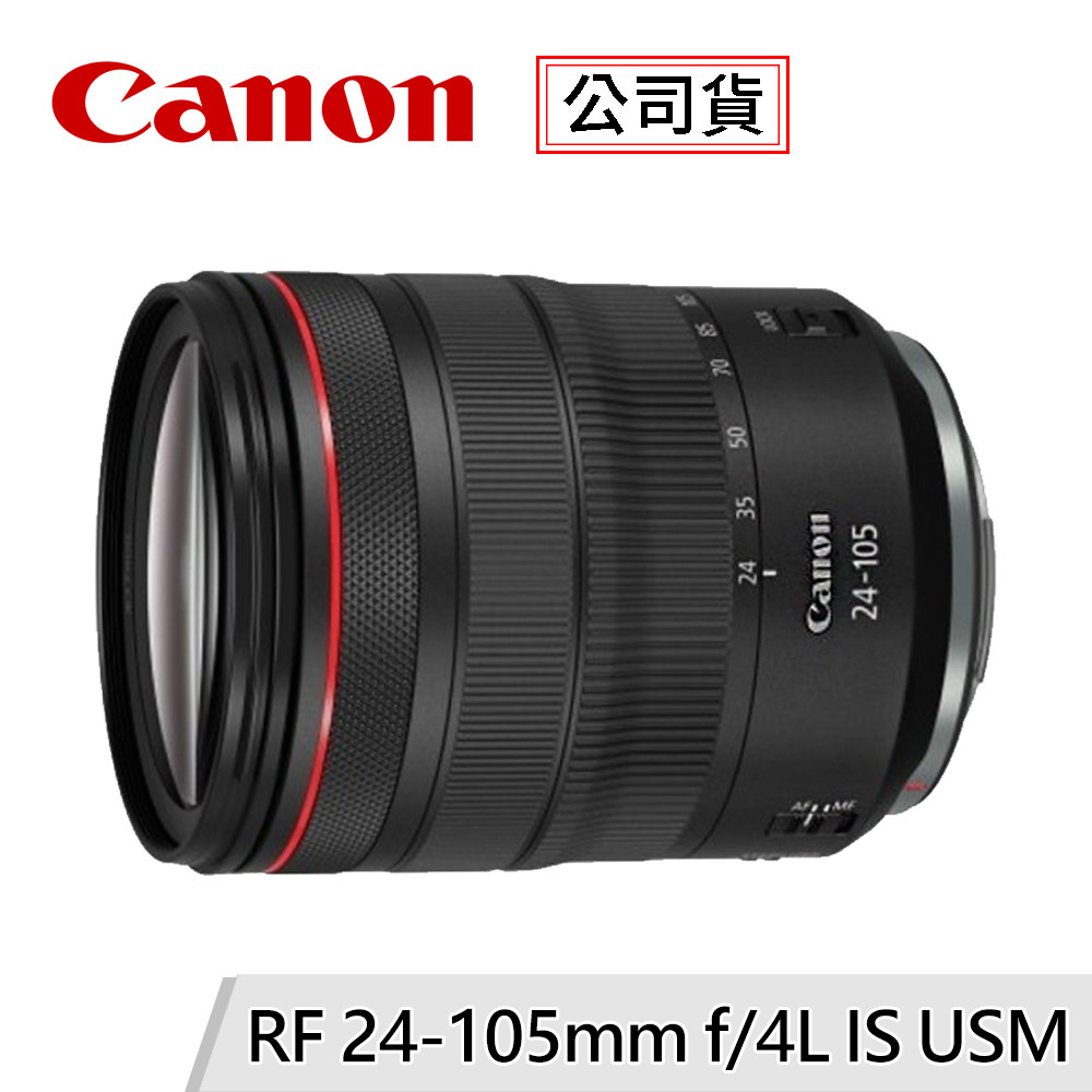 Canon RF 24-105mm f/4L IS USM 公司貨 變焦 鏡頭 對焦