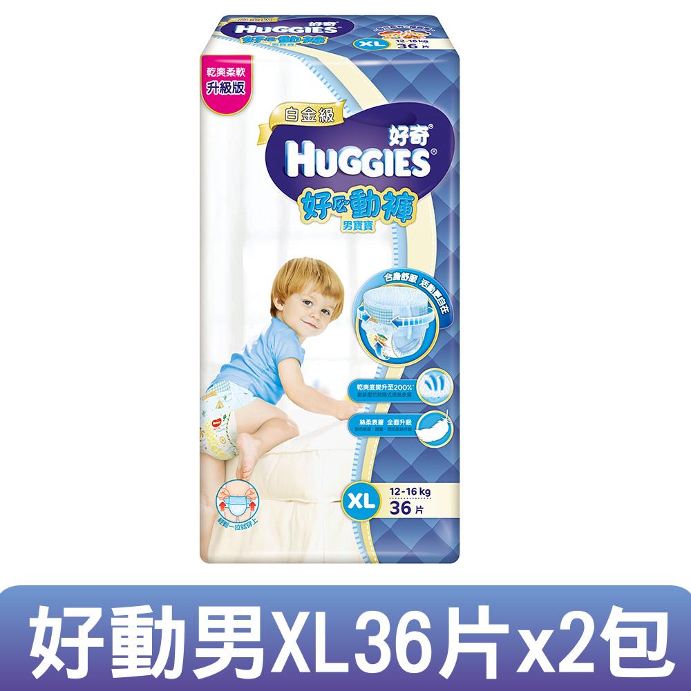 【好奇】白金級好動褲-男寶寶用XL(36片)x2包