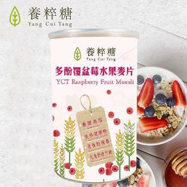 《養粹糖》多酚覆盆莓水果麥片(350g/罐)