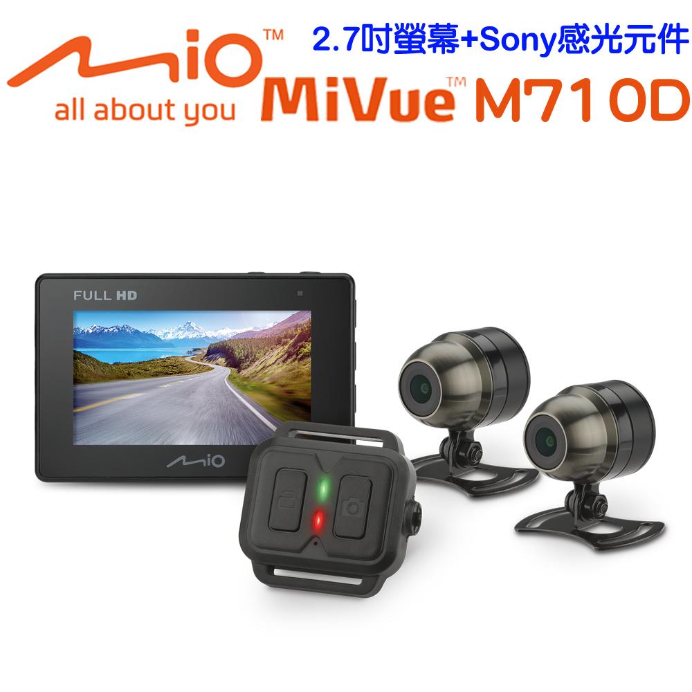 Mio MiVue M710D勁系列 分離式夜視進化 雙鏡頭機車行車記錄器+32G卡+擦拭布