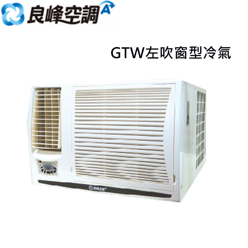 限量★【良峰】10-12坪左吹冷暖窗型冷氣GTW-712LH
