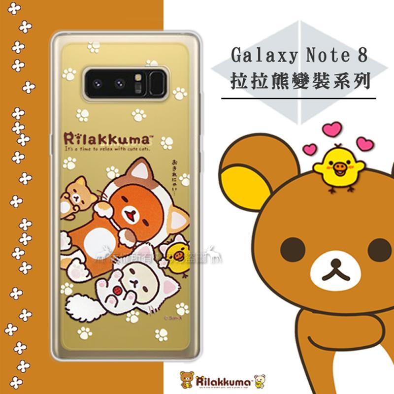 日本授權正版 拉拉熊/Rilakkuma Samsung Galaxy Note 8 變裝系列彩繪手機殼(狐狸黃)