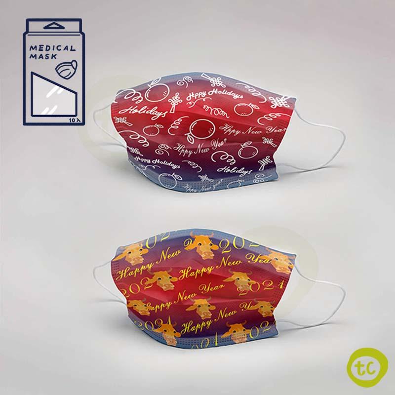 【台衛】雙鋼印口罩 年度款〈紅藍漸層+牛年行大運〉共2盒(10入/盒)