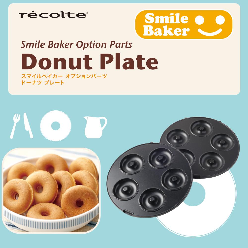 recolte日本麗克特 smile baker 微笑鬆餅機專用 甜甜圈烤盤