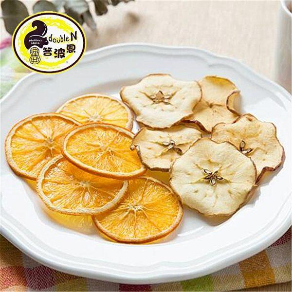 《答波恩》天然果乾雙拼C:蘋果+甜橙(共兩包)