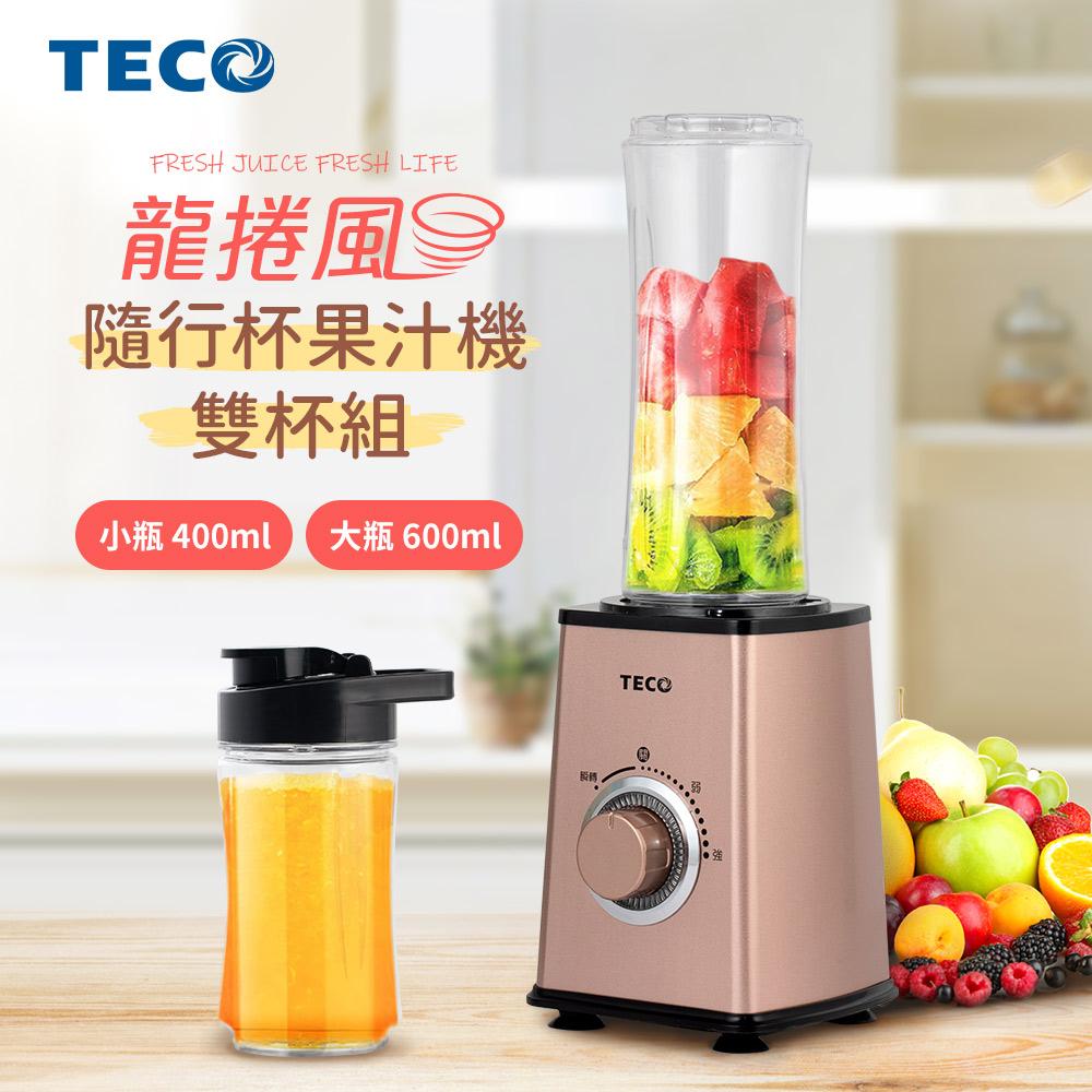 TECO東元 龍捲風隨行杯果汁機(雙杯組) XF0604CB
