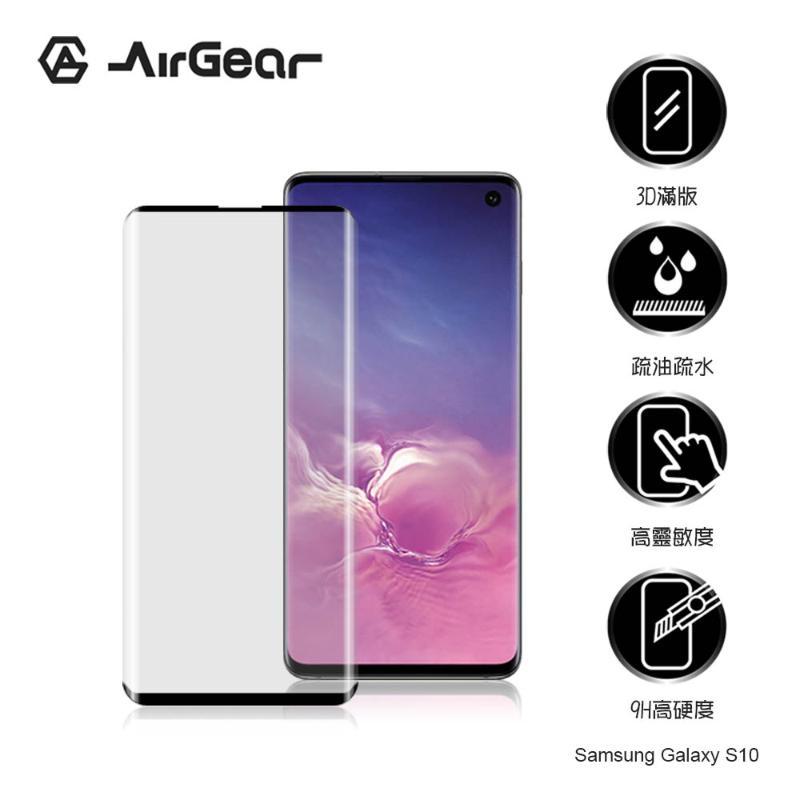 AirGear 3D滿版玻璃貼SAMSUNG Galaxy S10黑