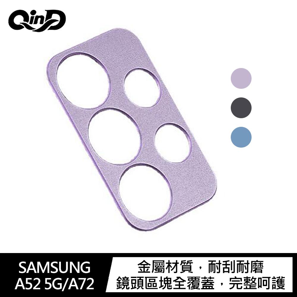 QinD SAMSUNG Galaxy A52 5G/A72 鋁合金鏡頭保護貼(藍色)