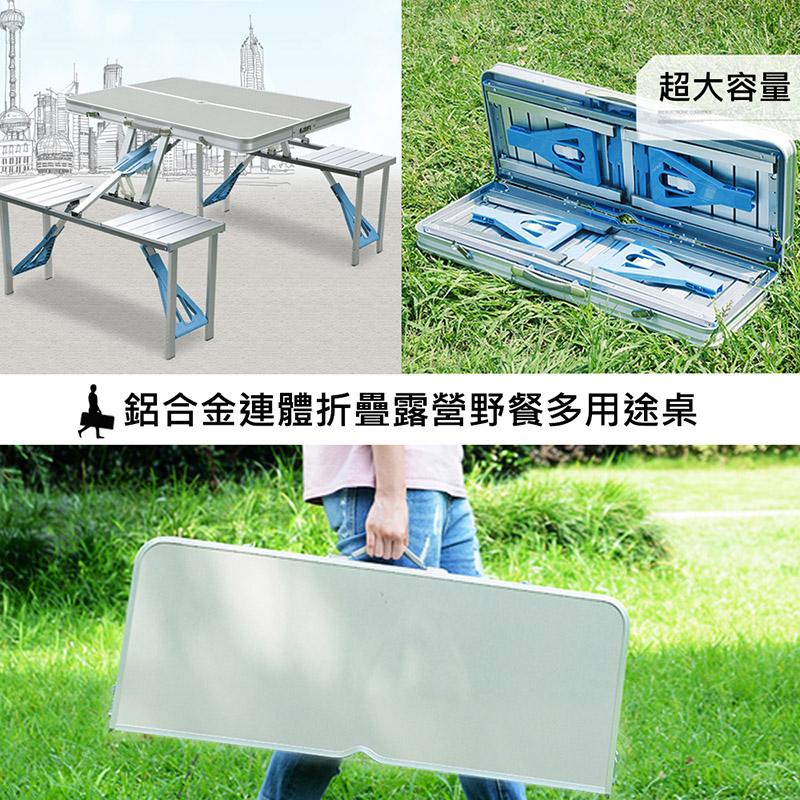 鋁合金連體折疊露營野餐多用途桌