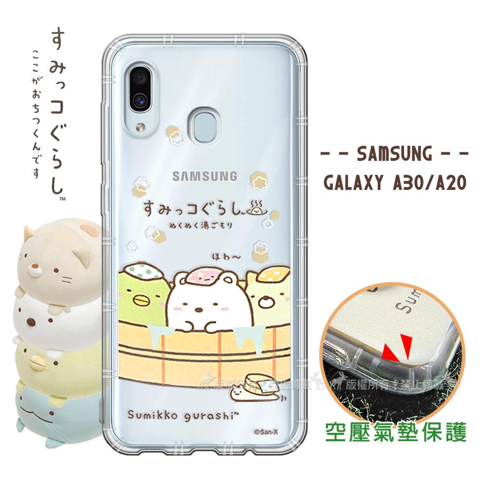 SAN-X授權正版 角落小夥伴 三星 Samsung Galaxy A30/A20共用款 空壓保護手機殼(溫泉)